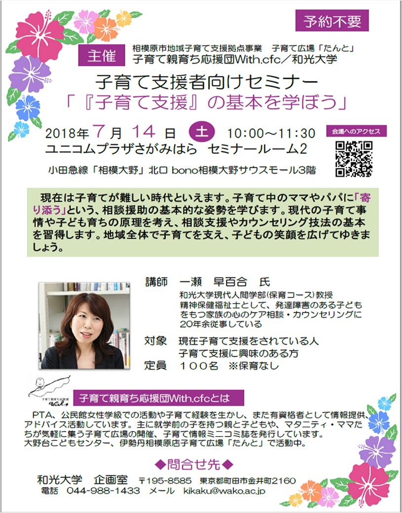 036351cf52e96 子育て支援者向けセミナー「『子育て支援』の基本を学ぼう」(和光大学)